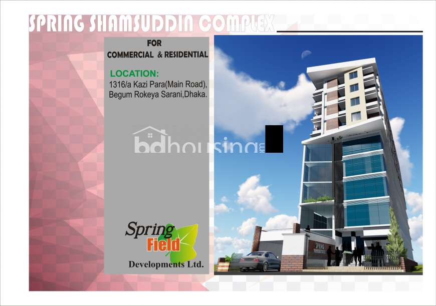 Spring Shamsuddin Complex Office Space at Kazipara